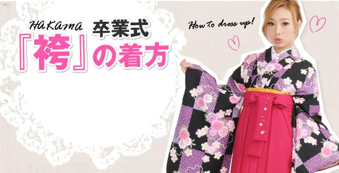 卒業式『袴』の着方 - How to Dress Up!