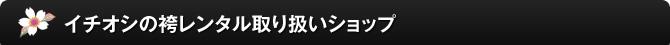 イチオシの袴レンタル取り扱いショップ